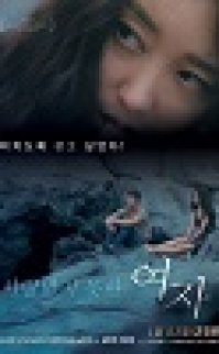 A Woman Who Wasn't Loved 2016 izle